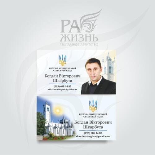 Голова Мошнівської сільради