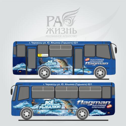 """Флагман"" рыболовный супермаркет"