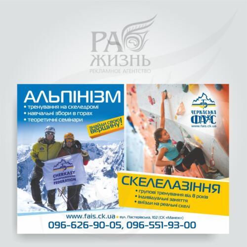 Черкаська ФАIС