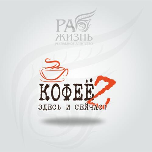 КофееZ