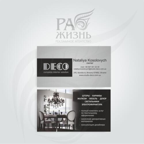 Визитки DECO
